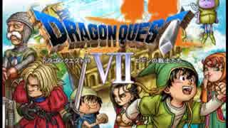 "【30分耐久】DragonQuest VII ""The D"