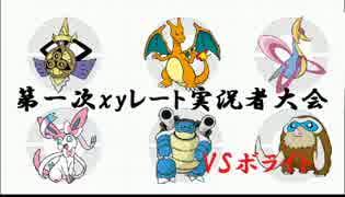 【ポケモンXY】実況者大会 ペリカンVSボライト【ペリカン視点3】