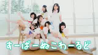 【岡DANROID】 すーぱーぬこわーるど 踊