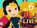 【録画】ep.6 生中継アニメ『LIVE ON Ladder』「ロマンス」