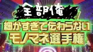 細かすぎて伝わらない歌い手モノマネ選手権【全部俺】