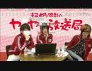 【録画】第5回 キヨめろ繚乱のヤフヤフ放送局 part1