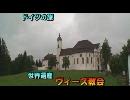 ドイツの旅5「世界遺産 ヴィーズ教会」