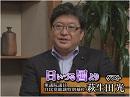 【日いづる国より】萩生田光一、動き出した教育改革・移民推進というデマへの反論[桜H26/6/20]