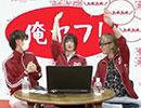 【録画】第5回 キヨめろ繚乱のヤフヤフ放送局 part3