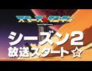 『スペース☆ダンディ』PV03