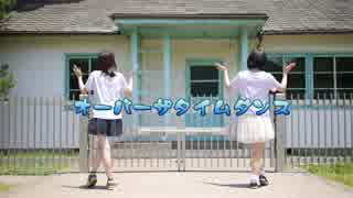 【ちゅんず!】オーバーザタイムダンス【