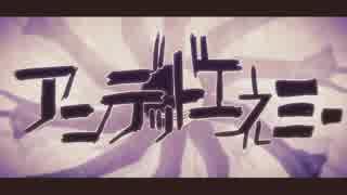 アンデッドエネミー/ギガ&スズム feat.鏡