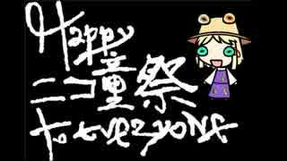 【第6回東方ニコ童祭】祝!ニコ童祭!【東方MMD×Walfasツール】