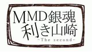【MMD銀魂】利き山崎-The second-