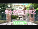 【合唱コン】スキスキ絶頂症【聖☆森林女学院Z】