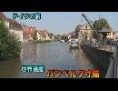 ドイツの旅8「世界遺産 バンベルク寸描
