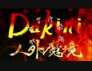 【合唱コン】Dakini【人外魔境】
