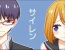 【徒然チルドレン】 サイレン 【ボイスドラマ】