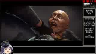 【ゆっくり実況】Wolfenstein:TheNewOrderをねっとりプレイ最終回