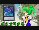 東方奇跡夢想 軌跡49(前編) 【東方遊戯王】