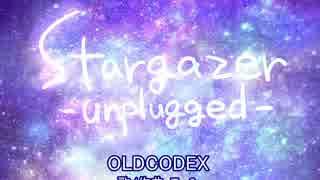 【ニコカラ】Stargazer-unplugged-【OLDCO