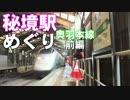 ゆかれいむで秘境駅めぐり~奥羽本線前編~