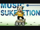 【替え歌】恋するフォーチュンクッキー【AKB48】