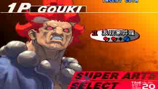 【TAS】Street Fighter III 3rd strike 豪