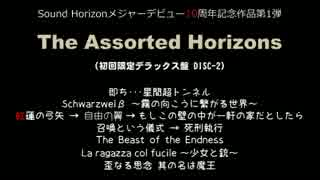 【無音動画】The Assorted Horizons 初回