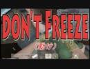 【DayZ】ポンタくんのDon't FreeeeZ!!!【えぴそーど.003】