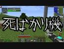 【Minecraft】ありきたりな科学と宇宙 Part26【ゆっくり実況】