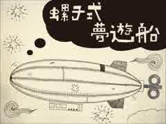 【初音ミク】螺子式夢遊船【オリジナル曲】