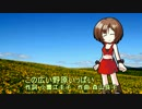 MEIKO V3にこの広い野原いっぱいを歌ってもらった