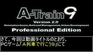 【A列車で行こう9Ver.2】運転間隔