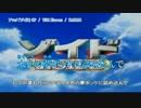 【明太丸】ゾイドOP-『Wild Flowers』-【