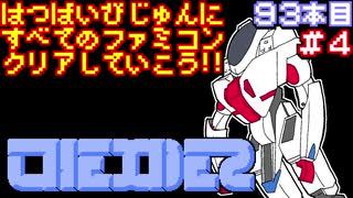 【テグザー】発売日順に全てのファミコン