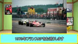 【ゆっくり解説】F1の話をしましょうか?Rd23「1979年フランスGP」