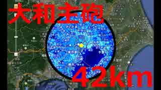 色んな兵器の射程を東京駅基準で見てみた
