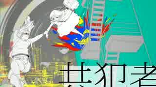 【のぶなが】共犯者 うたってみた thumbnail