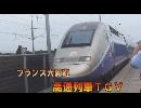フランスの旅10「高速列車TGV」