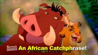 正直なトレイラー:『ライオン・キング』