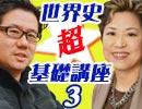 村山秀太郎『世界史超基礎講座』#1-3「シベリア出兵とは?」ゲスト:宮脇淳子