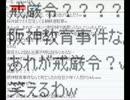 無警察日本での朝鮮人横行2/4
