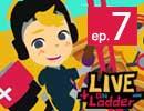 【録画】ep.7 生中継アニメ『LIVE ON Ladder』「黙示録の仔羊」