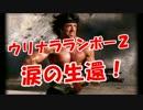 【ウリナラランボー2】 涙の生還!