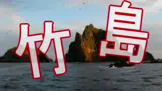 【朗報】日本政府がマジ「竹島問題」を、