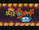【PV】『妖怪ウォッチ2 元祖/本家』PV2(
