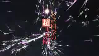 [超電磁砲]RAILGUN EUROBEAT remix!![終太]