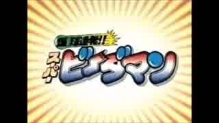 小学生ぐらいに見てたアニメOPシリーズ1
