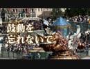 映画(ウソ)レジェンド・オブ・ミシカ~a journey into imagination~予告PV第2弾