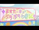 ぷちます!!‐プチプチ・アイドルマスター‐ 第74話「食って寝て遊べ」