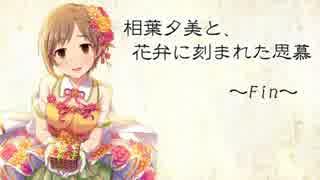 相葉夕美と、花弁に刻まれた思慕
