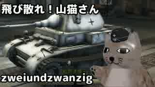 【WoT】<ゆっくり実況> 飛び散れ!山猫