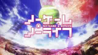 ノーゲーム・ノーライフ OP 「This game」
